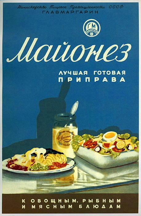 История советского майонеза