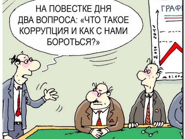 Коррупция: В России *зачищают* коррупционеров