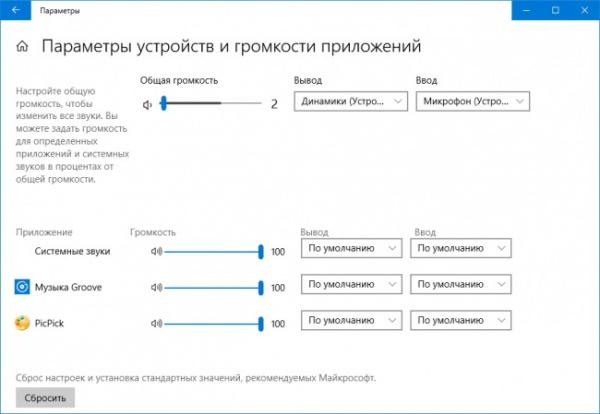 Технологии: В Windows 10 19H1 классический микшер громкости уступит место новому инструменту