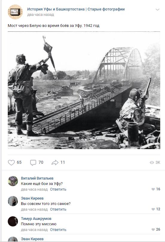 Безумный мир: 1942 год. Бой на мосту. Уфа