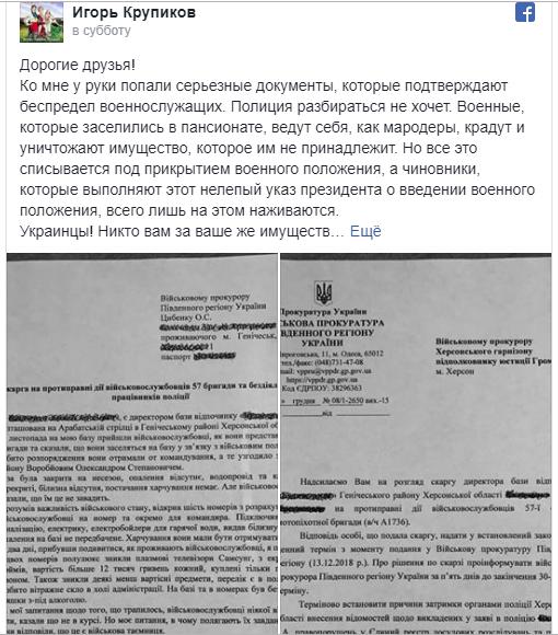 Украина: На Украине военные разгромили пансионат на границе с Крымом