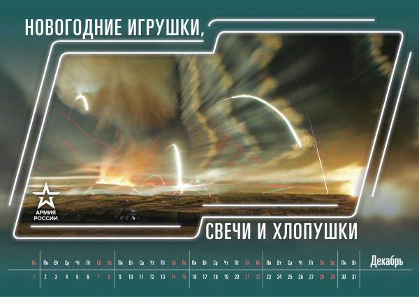 Интересное: Календарь от Минобороны