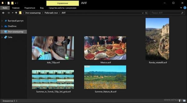 Технологии: В Windows 10 будут поддерживаться изображения в формате AVIF