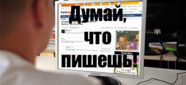 Право и закон: Комитет Госдумы поддержал проекты о запрете оскорбления власти в сети и фейковых новостях