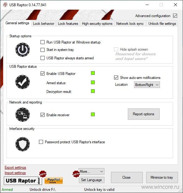 Технологии: USB Raptor — блокируем систему при помощи флешки