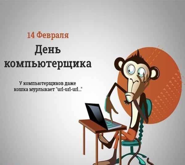 Даты: С Днем компьютерщика!
