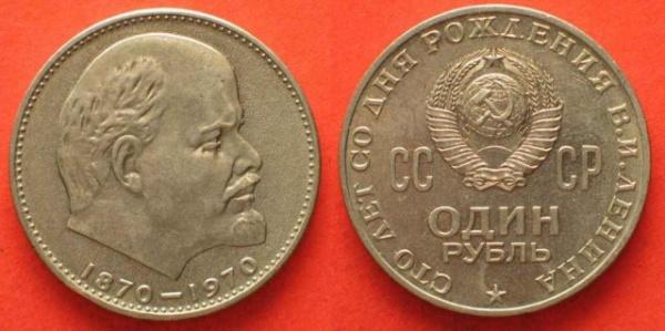 Интересное: Рубль 100-летие со дня рождения В.И. Ленина