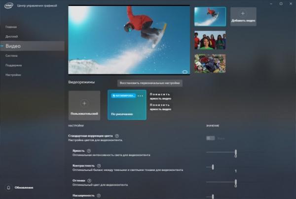 Технологии: Intel выпустила новый Центр управления графикой