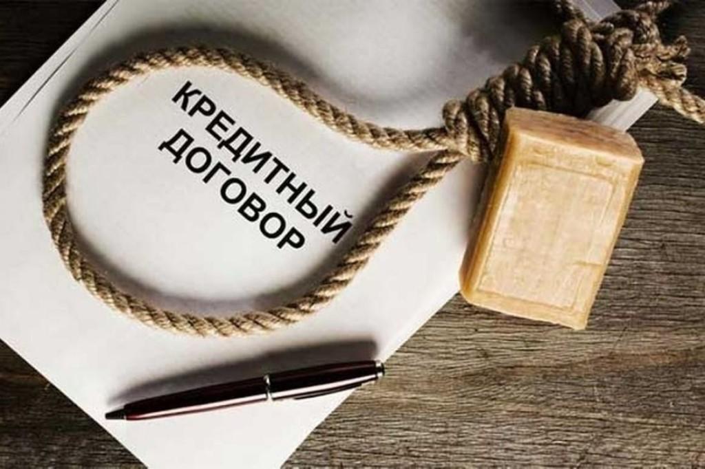 через какое время аннулируется долг по кредиту