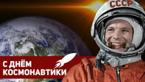 Даты: День космонавтики