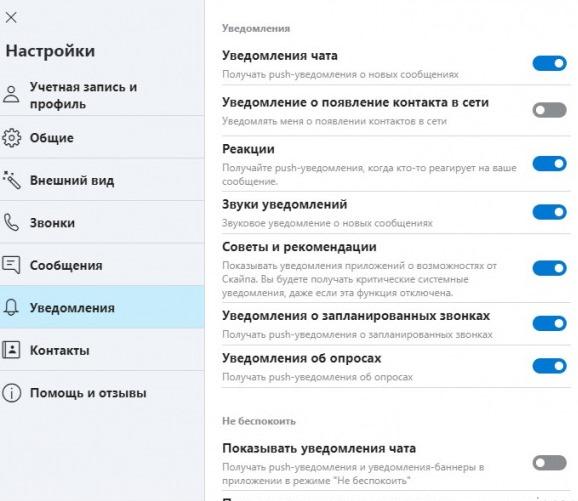Технологии: Skype вернул уведомления о появлении контакта в сети