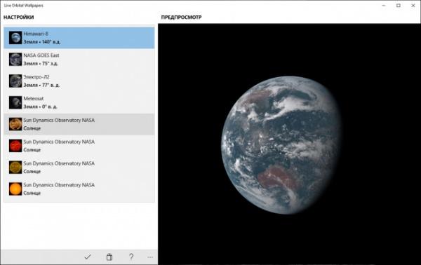 Интересное: Live Orbital Wallpapers — обновляемые фотографии Земли и Солнца