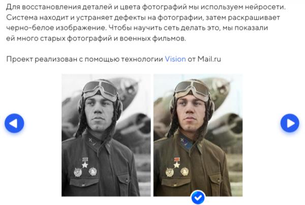 Блог djamix: Компьютерное зрение от Почты Mail.ru отреставрирует старые фото