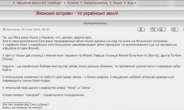 Безумный мир: Япония - украинские этнографические земли. О как! :-)