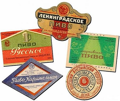 Интересное: История советского пива
