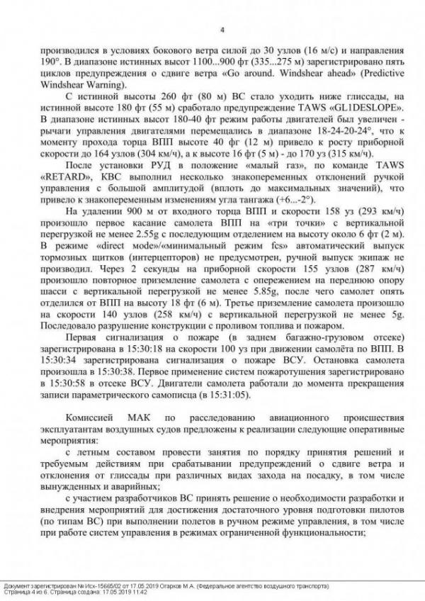 Новости: Официальное сообщение Росавиации о катастрофе самолета Superjet SSJ100 5 мая 2019 года