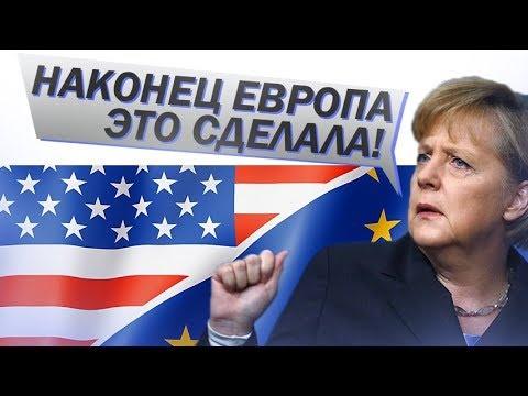 Экономика: Заработал европейский финансовый механизм обхода американских санкций