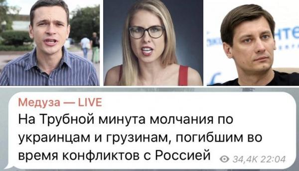 Либерасты в Москве объявили минуту памяти по убитым русскими грузинам и украинцам