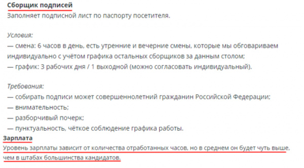Либерасты: Леся Рябцева обвинила Навального в растрате 10 млн рублей при сборе подписей за оппозиционных кандидатов