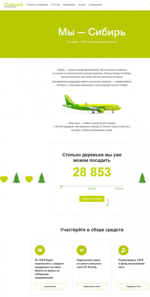 Общество: S7 Airlines призывает помочь посадить миллион деревьев