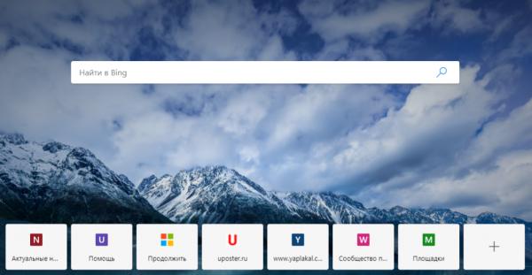 Технологии: Выпущена бета-версия нового Microsoft Edge