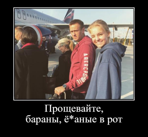Либерасты: Навальный сбежал из России после обысков в штабах ФБК