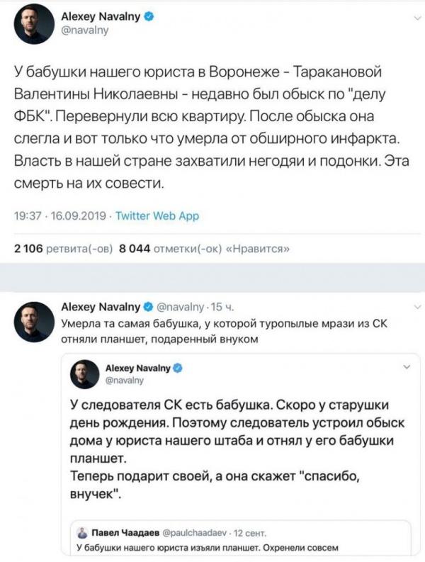 Либерасты: Юлия Витязева: Навальный, зачем ты убил бабушку?