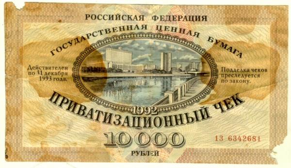 История: *Святые девяностые*. Первого октября 1992 года в России началась выдача приватизационных чеков