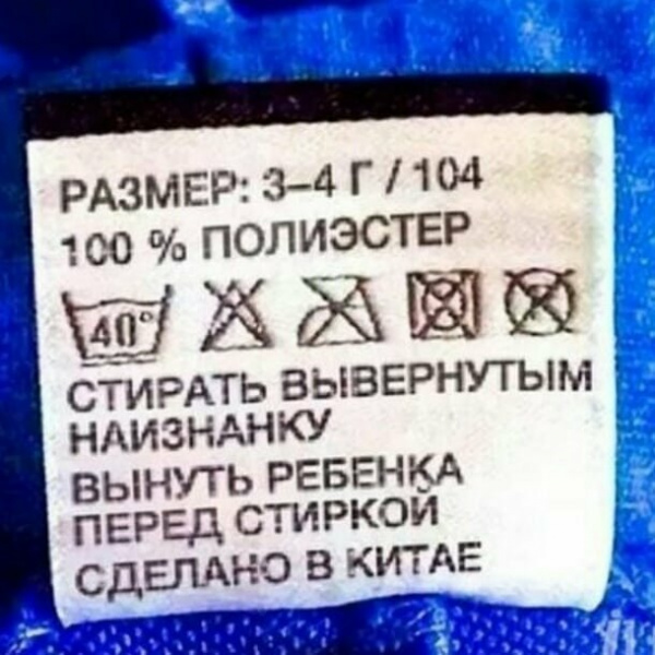 Безумный мир: Made in China