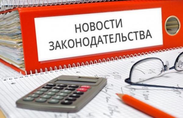 Общество: Что изменится в жизни россиян с 1 ноября