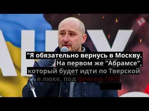 Украина: Бабченко свалил из Украины