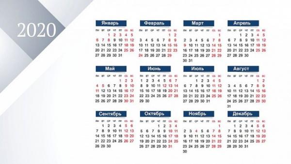 Новости: Сколько дней будут отдыхать россияне в 2020 году