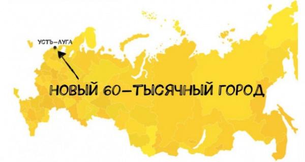 Экономика: Новости из *разорванной в клочки экономики:*  Россия строит новый город