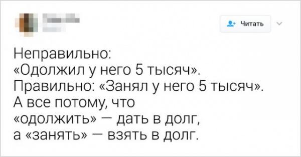 Блог djamix: И снова о великом и могучем русском языке