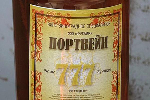 Интересное: История портвейна 777