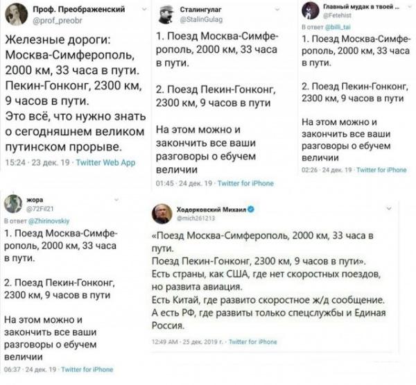 Либерасты: Как под копирку. О Крымском мосте