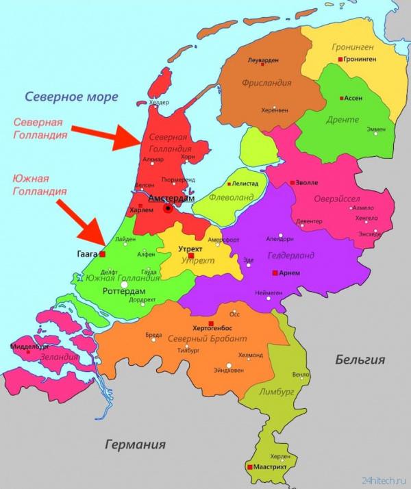 Страны: Название Голландия официально перестало существовать