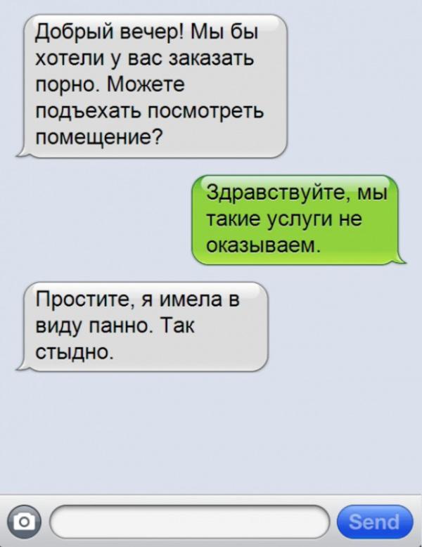 Картинки: Долбанный Т9 :-)