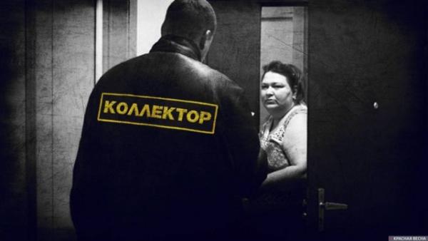 Право и закон: В Госдуме предлагают запретить коллекторские агентства