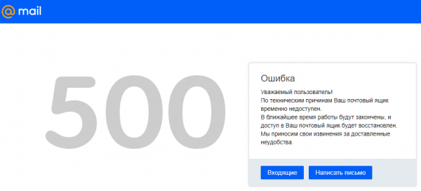 Блог djamix: Проблемы с mail.ru