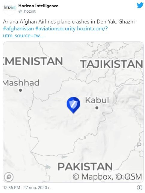 Происшествия: В Афганистане упал пассажирский самолет