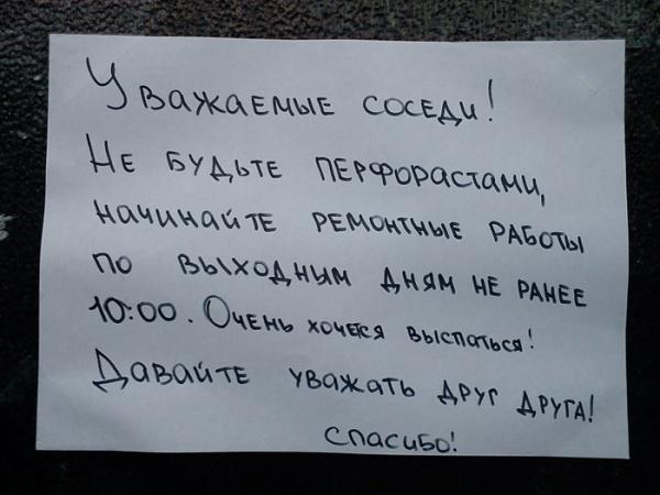 Право и закон: В России хотят ужесточить наказание для шумных соседей