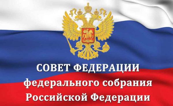 Общество: Совфед одобрил закон об изменениях в Конституции РФ