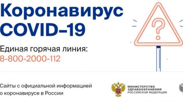 Новости: Правительство запустило сайт стопкоронавирус.рф