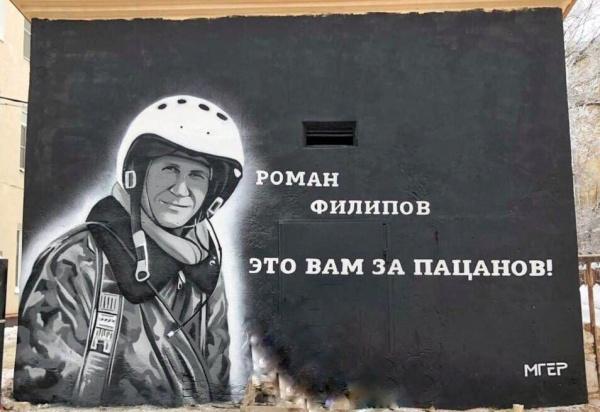 Война: В Сирии нашли место гибели летчика Романа Филипова