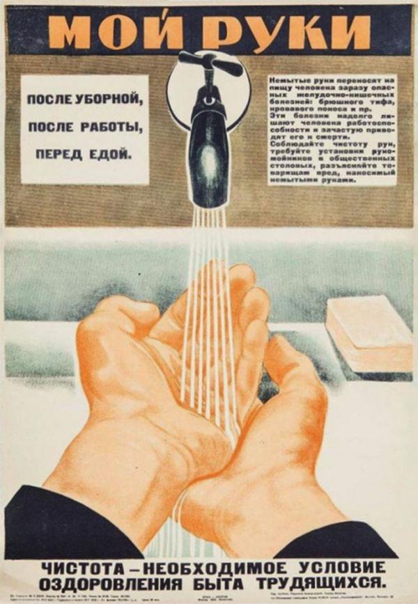 Здоровье: Советские плакаты о гигиене. Актуально, как никогда :-)