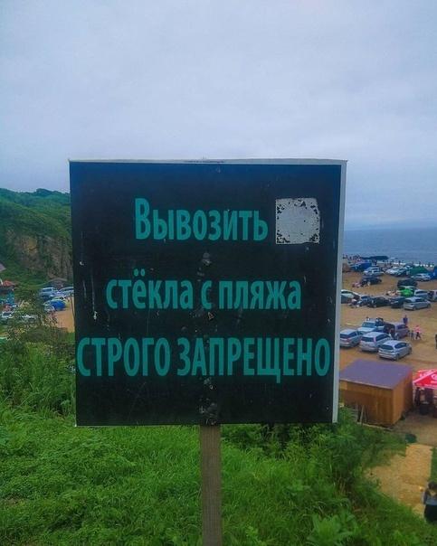 Интересное: Стеклянная бухта во Владивостоке