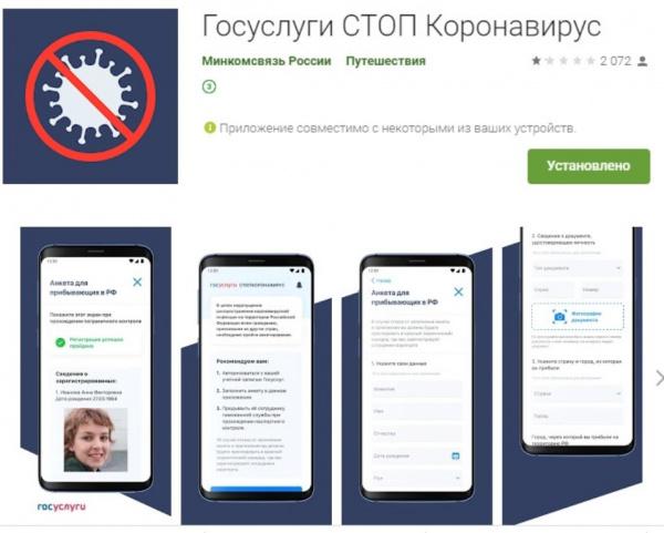 Общество: Минкомсвязь выпустила приложение для получения электронных пропусков