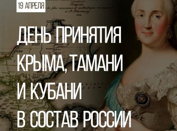 Даты: 19 апреля - День принятия Крыма, Тамани и Кубани в состав Российской империи
