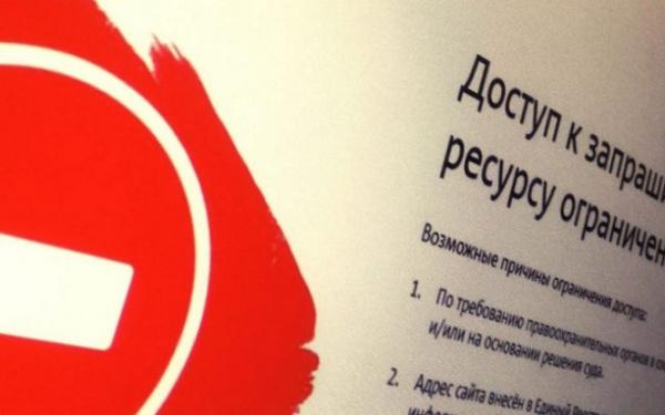 Право и закон: Роскомнадзор заблокировал сайт украинского министерства за фейки о пандемии